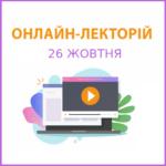 Онлайн-семінар вересневі зміни та їх застосування